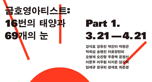 Hyung-Guen Park participates in 'The 69 Times of Sunrise' at Kumho Museum 박형근, 금호미술관 '16번의 태양과 69개의 눈'展 참여