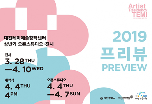 Im Suniy in TEMI artist residency. 임선이, 대전 테미예술창작센터 입주 및 전시참여