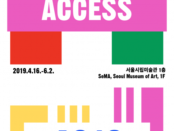 Hyung-Guen Park, Han Sungpil participate in a group exhibition 'Multi-Access 4913' in SeMA 박형근, 한성필. 서울시립미술관 '멀티-액세스 4913'展 참여