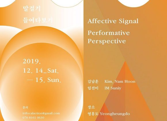 Im Suniy participates in the project 'Trifocal Action' at Yeongheungdo.  임선이, 2019 서해평화예술프로젝트 '트리포컬 액션' 참여