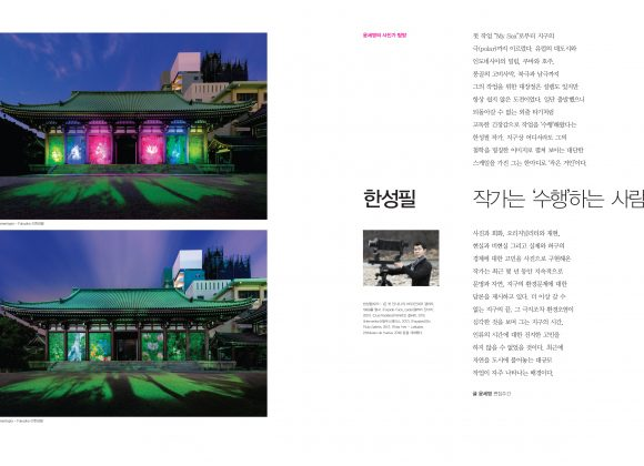 Han Sungpil, in the Feburary PHOTO ART Magazine 한성필, 사진예술 매거진 2월호 수록