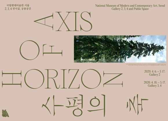 Han Sungpil participates in the group exhibition 'HORIZON OF AXIS' at National Museum of Modern and Contemporary Art, Seoul. 한성필, 국립현대미술관 '수평의 축' 展 참여