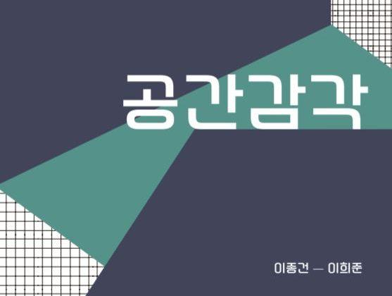 Heejoon Lee in the group exhibition at Seoul National University Hospital Daehan Center Gallery  이희준, 서울대학교병원 대한외래 갤러리 '공간감각'展 참여