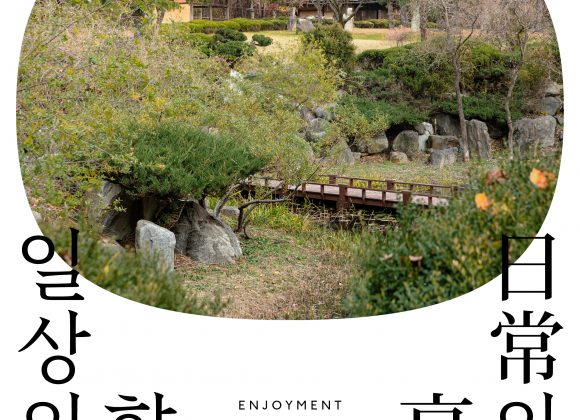 Seongyeon Jo in the group exhibition ' ENJOYMENT OF EVERYDAY LIFE' at ONYANG FOLK MUSEUM 조성연, 온양민속박물관 '일상의 향유'展 참여