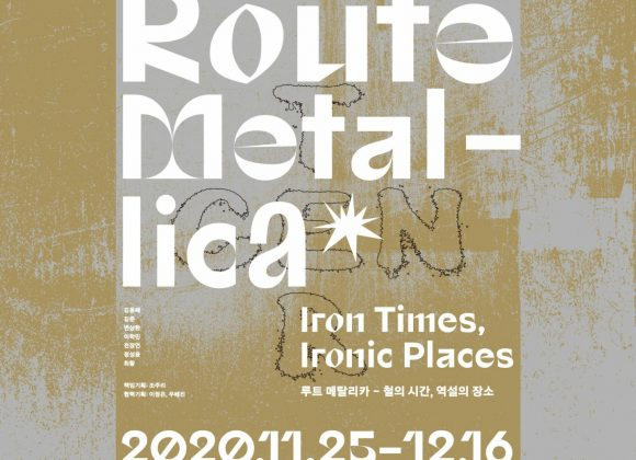 Byun Sanghwan in the group exhibition ' Routemetal-lica Iron Times, Ironic Places' at  C-ENTER 변상환, 을지예술센터 '루트메탈리카 철의 시간, 역설의 장소 '展 참여